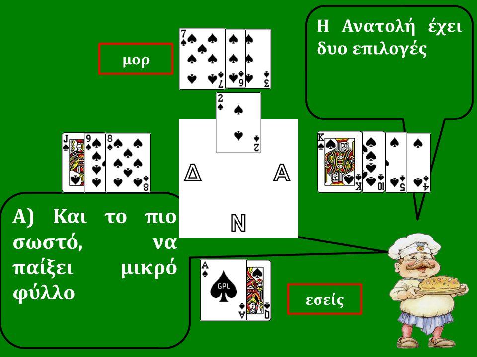 Α) Και το πιο σωστό, να παίξει μικρό φύλλο Η Ανατολή έχει δυο επιλογές εσείς μορ