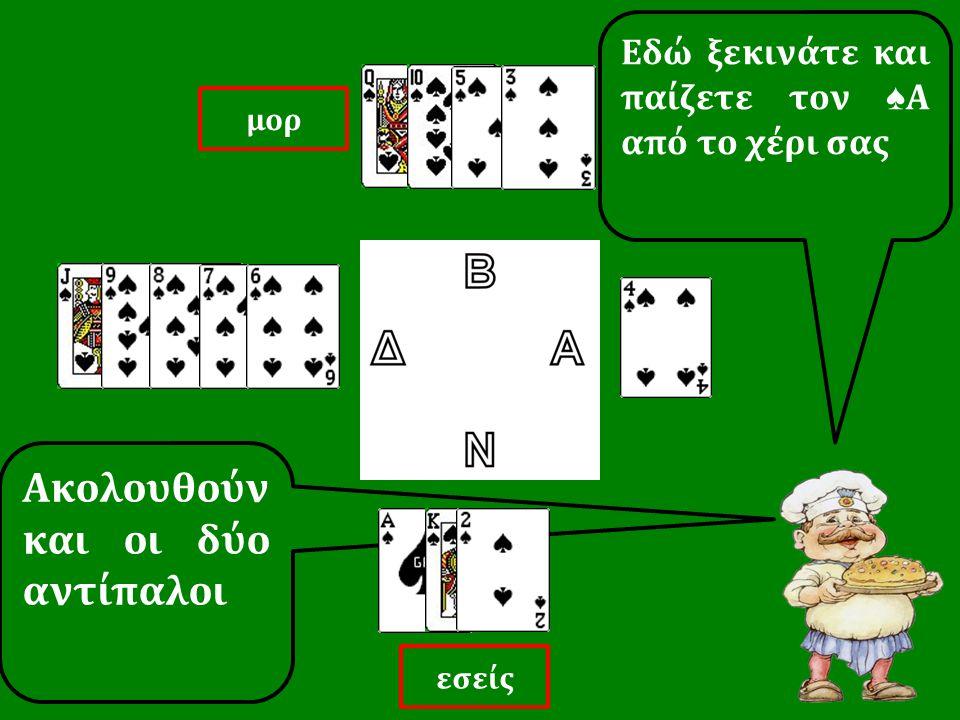 Ακολουθούν και οι δύο αντίπαλοι Εδώ ξεκινάτε και παίζετε τον ♠ Α από το χέρι σας εσείς μορ