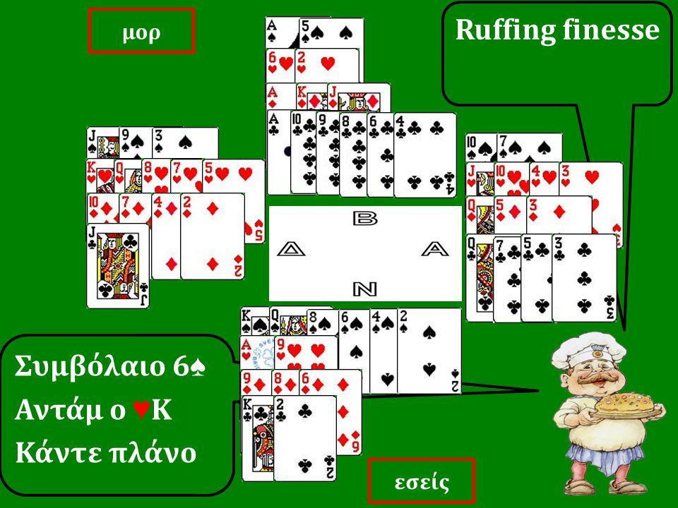 Συμβόλαιο 6 ♠ Αντάμ ο ♥ Κ Κάντε πλάνο Ruffing finesse εσείς μορ