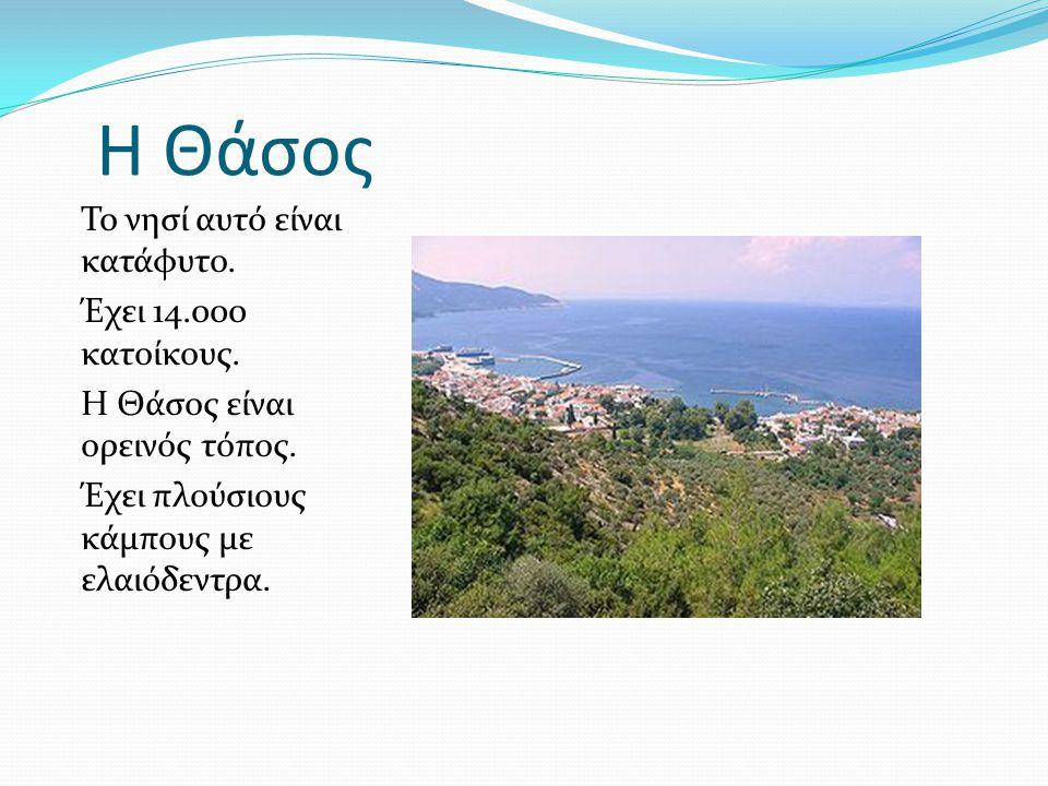 Η Θάσος Το νησί αυτό είναι κατάφυτο.Έχει 14.000 κατοίκους.