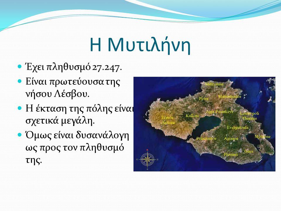 Η Μυτιλήνη  Έχει πληθυσμό 27.247. Είναι πρωτεύουσα της νήσου Λέσβου.