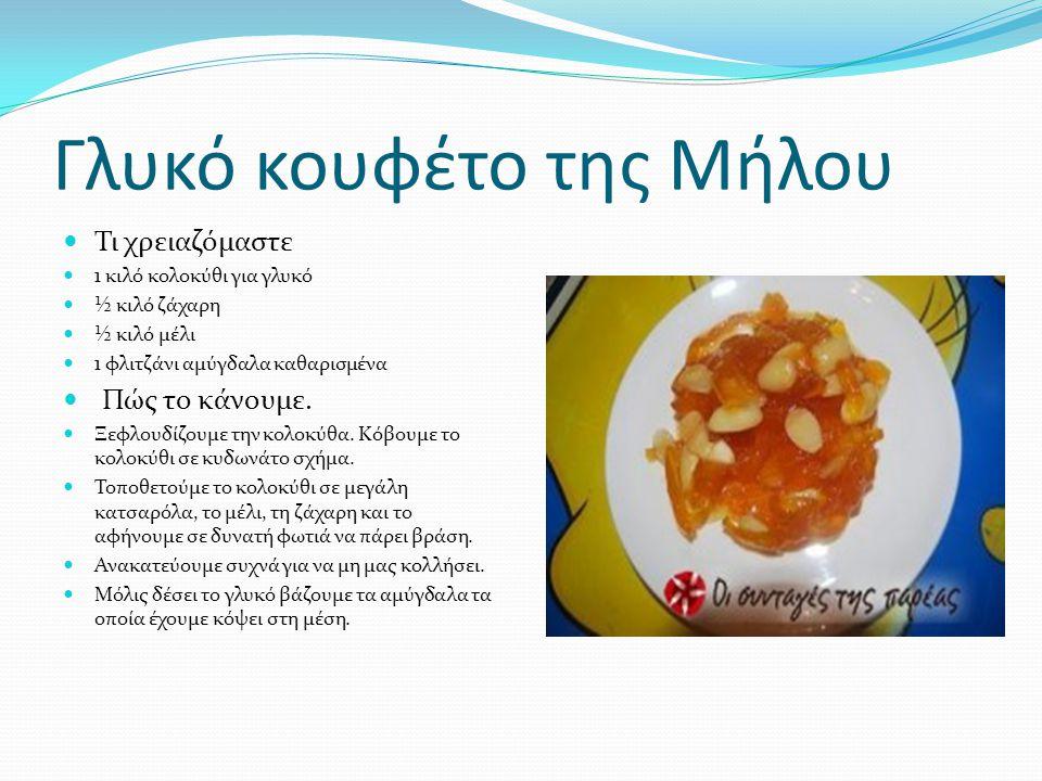 Γλυκό κουφέτο της Μήλου  Τι χρειαζόμαστε  1 κιλό κολοκύθι για γλυκό  ½ κιλό ζάχαρη  ½ κιλό μέλι  1 φλιτζάνι αμύγδαλα καθαρισμένα  Πώς το κάνουμε.