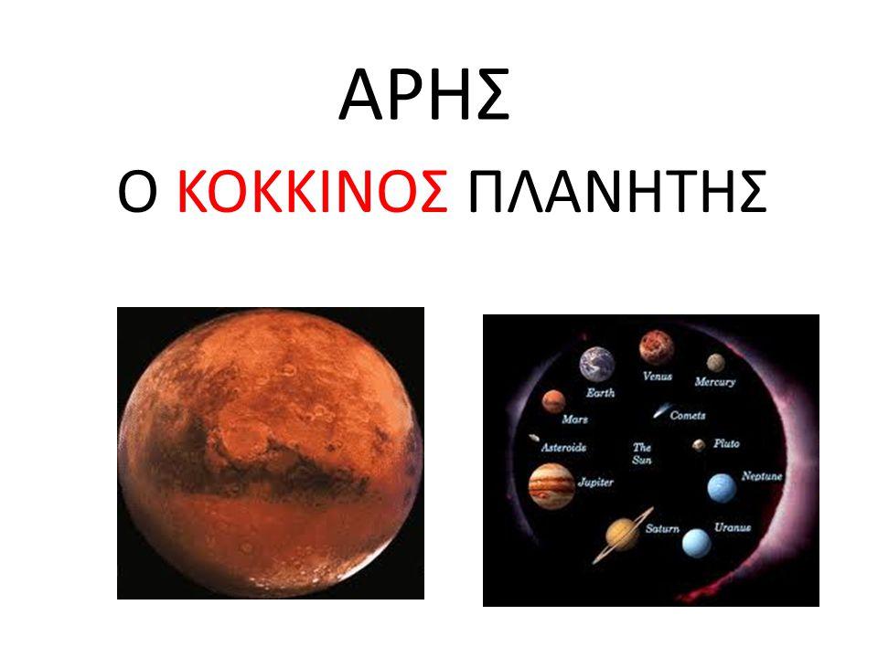 Ο Άρης είναι πλανήτης του Ηλιακού μας Συστήματος.