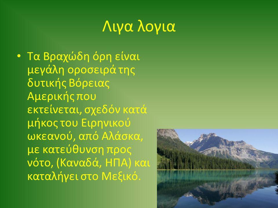 Λιγα λογια • Τα Βραχώδη όρη είναι μεγάλη οροσειρά της δυτικής Βόρειας Αμερικής που εκτείνεται, σχεδόν κατά μήκος του Ειρηνικού ωκεανού, από Αλάσκα, με