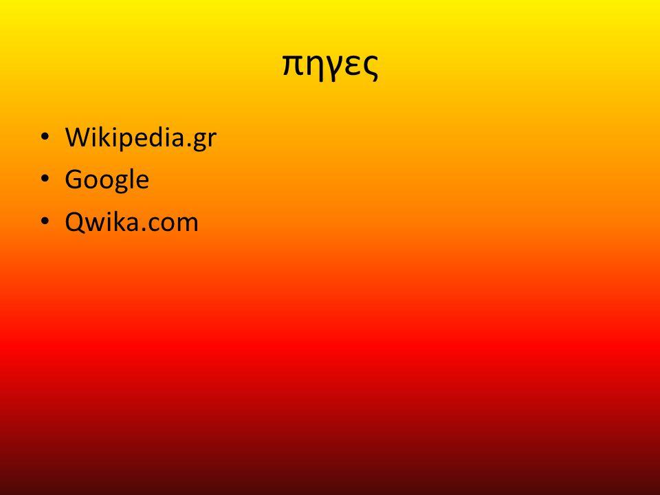 πηγες • Wikipedia.gr • Google • Qwika.com