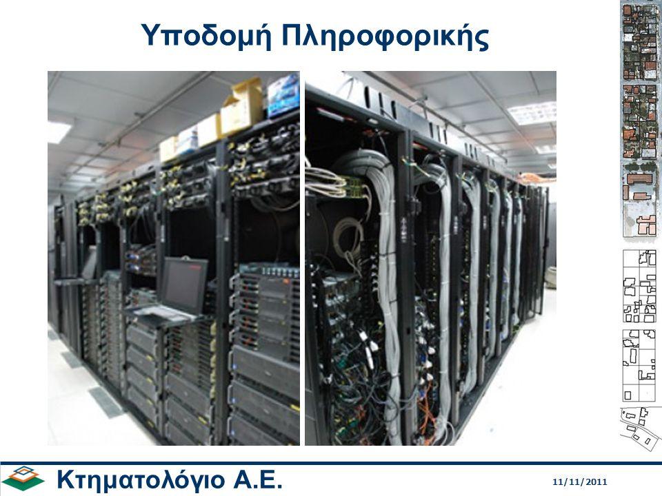 Υποδομή Πληροφορικής               Κτηματολόγιο Α.Ε. 11/11/2011
