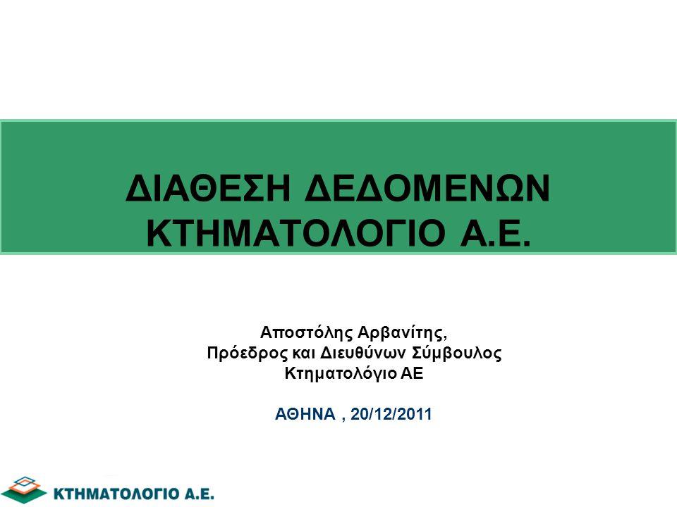 ΔΙΑΘΕΣΗ ΔΕΔΟΜΕΝΩΝ ΚΤΗΜΑΤΟΛΟΓΙΟ Α.Ε. Αποστόλης Αρβανίτης, Πρόεδρος και Διευθύνων Σύμβουλος Κτηματολόγιο ΑΕ ΑΘΗΝΑ, 20/12/2011