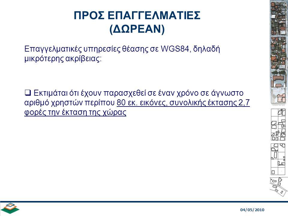 ΠΡΟΣ ΕΠΑΓΓΕΛΜΑΤΙΕΣ (ΔΩΡΕΑΝ) Επαγγελματικές υπηρεσίες θέασης σε WGS84, δηλαδή μικρότερης ακρίβειας:  Εκτιμάται ότι έχουν παρασχεθεί σε έναν χρόνο σε ά