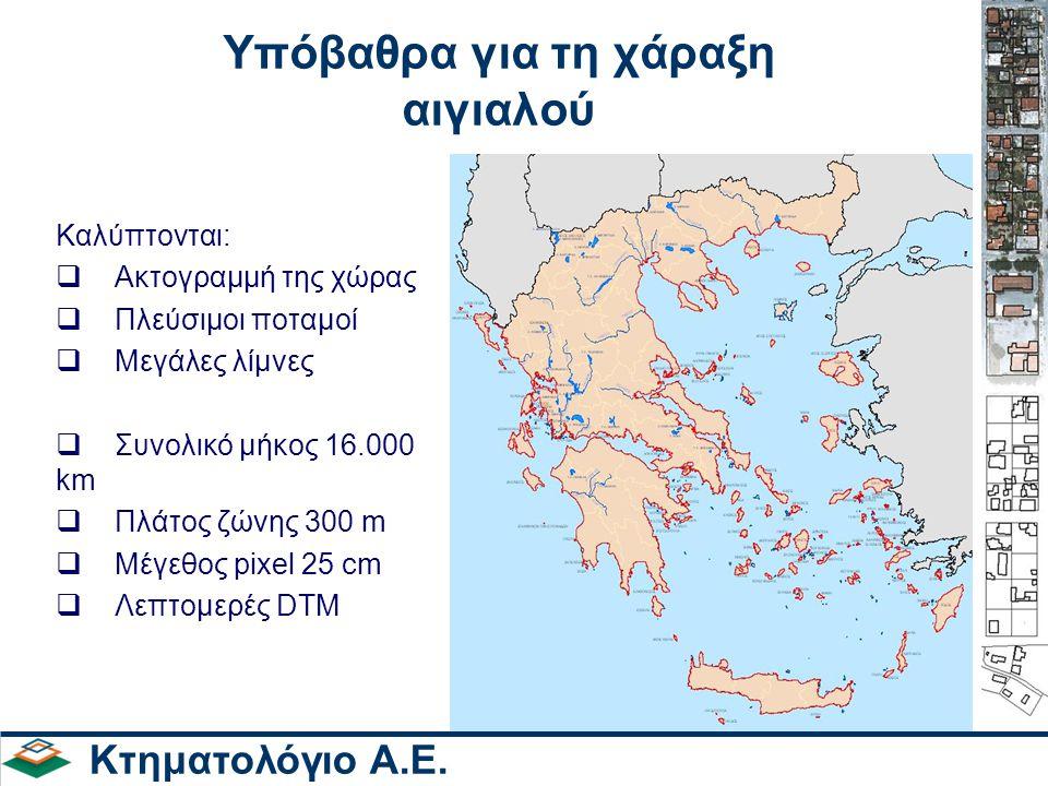 Υπόβαθρα για τη χάραξη αιγιαλού Καλύπτονται:  Ακτογραμμή της χώρας  Πλεύσιμοι ποταμοί  Μεγάλες λίμνες  Συνολικό μήκος 16.000 km  Πλάτος ζώνης 300