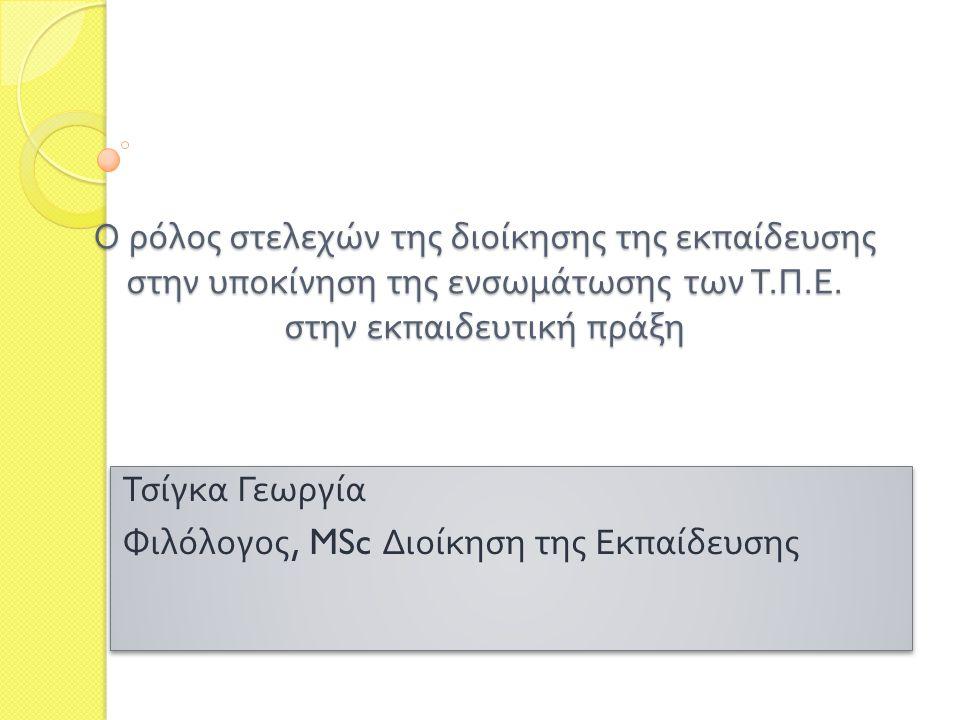 Ο ρόλος στελεχών της διοίκησης της εκπαίδευσης στην υποκίνηση της ενσωμάτωσης των Τ.