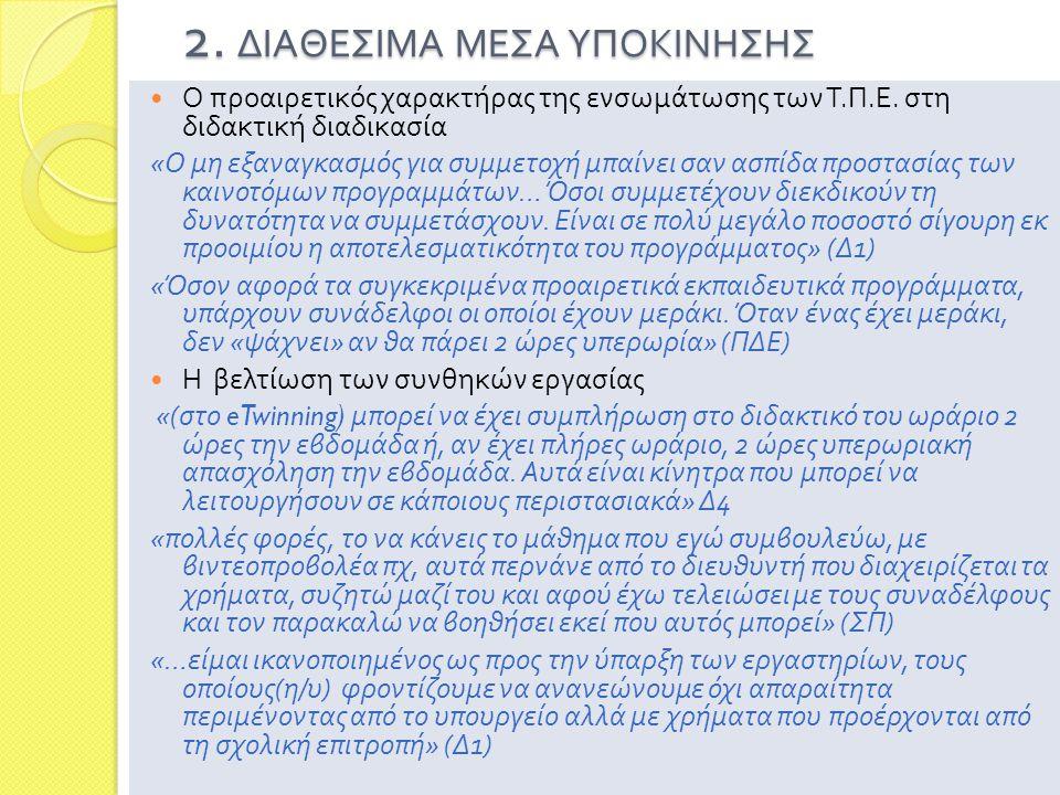 2.ΔΙΑΘΕΣΙΜΑ ΜΕΣΑ ΥΠΟΚΙΝΗΣΗΣ  Ο προαιρετικός χαρακτήρας της ενσωμάτωσης των Τ.