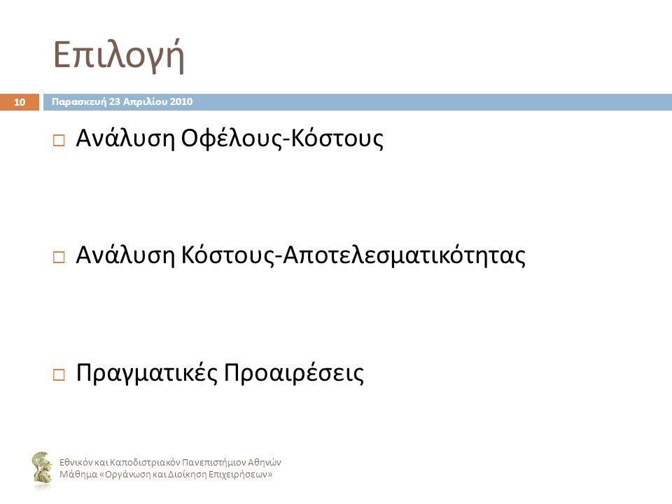Επιλογή 10  Ανάλυση Οφέλους - Κόστους  Ανάλυση Κόστους - Αποτελεσματικότητας  Πραγματικές Προαιρέσεις Εθνικόν και Καποδιστριακόν Πανεπιστήμιον Αθηνών Μάθημα « Οργάνωση και Διοίκηση Επιχειρήσεων » Παρασκευή 23 Απριλίου 2010
