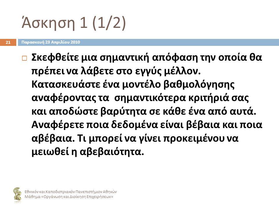 Άσκηση 1 (1/2) 21  Σκεφθείτε μια σημαντική απόφαση την οποία θα πρέπει να λάβετε στο εγγύς μέλλον.