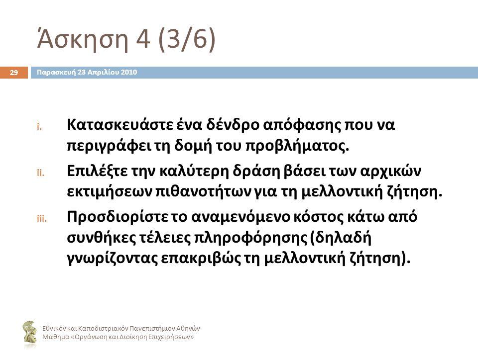 29 Εθνικόν και Καποδιστριακόν Πανεπιστήμιον Αθηνών Μάθημα « Οργάνωση και Διοίκηση Επιχειρήσεων » i.