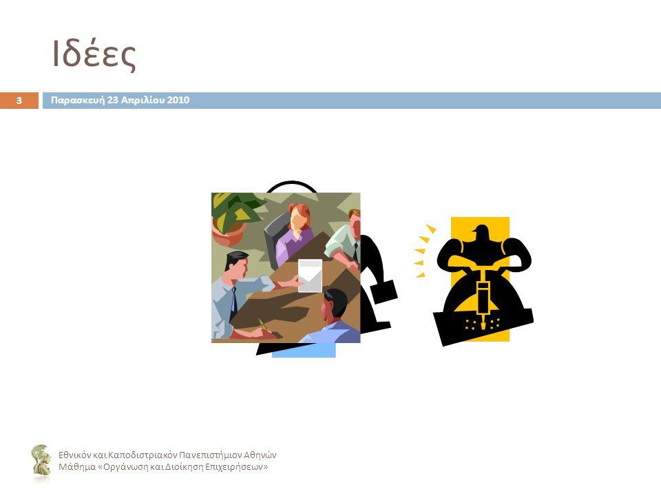 Ιδέες Εθνικόν και Καποδιστριακόν Πανεπιστήμιον Αθηνών Μάθημα « Οργάνωση και Διοίκηση Επιχειρήσεων » 3 Παρασκευή 23 Απριλίου 2010
