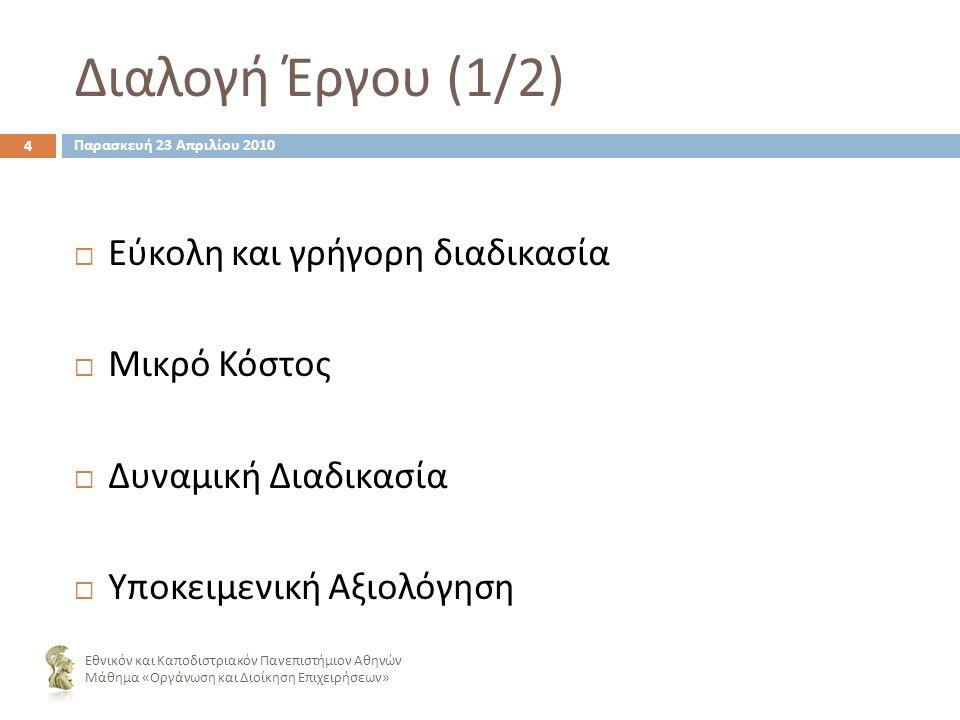 Διαλογή Έργου (1/2) Εθνικόν και Καποδιστριακόν Πανεπιστήμιον Αθηνών Μάθημα « Οργάνωση και Διοίκηση Επιχειρήσεων » ΕΕύκολη και γρήγορη διαδικασία ΜΜικρό Κόστος ΔΔυναμική Διαδικασία ΥΥποκειμενική Αξιολόγηση 4 Παρασκευή 23 Απριλίου 2010