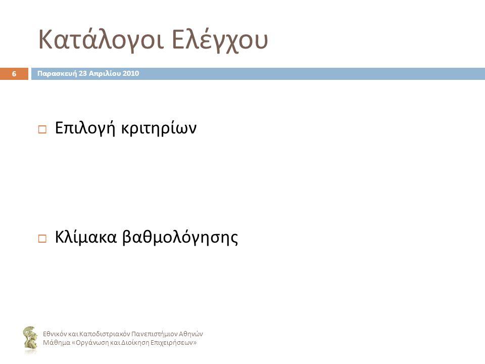 Κατάλογοι Ελέγχου  Επιλογή κριτηρίων  Κλίμακα βαθμολόγησης 6 Εθνικόν και Καποδιστριακόν Πανεπιστήμιον Αθηνών Μάθημα « Οργάνωση και Διοίκηση Επιχειρήσεων » Παρασκευή 23 Απριλίου 2010