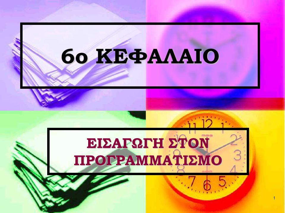 1 6o ΚΕΦΑΛΑΙΟ ΕΙΣΑΓΩΓΗ ΣΤΟΝ ΠΡΟΓΡΑΜΜΑΤΙΣΜΟ