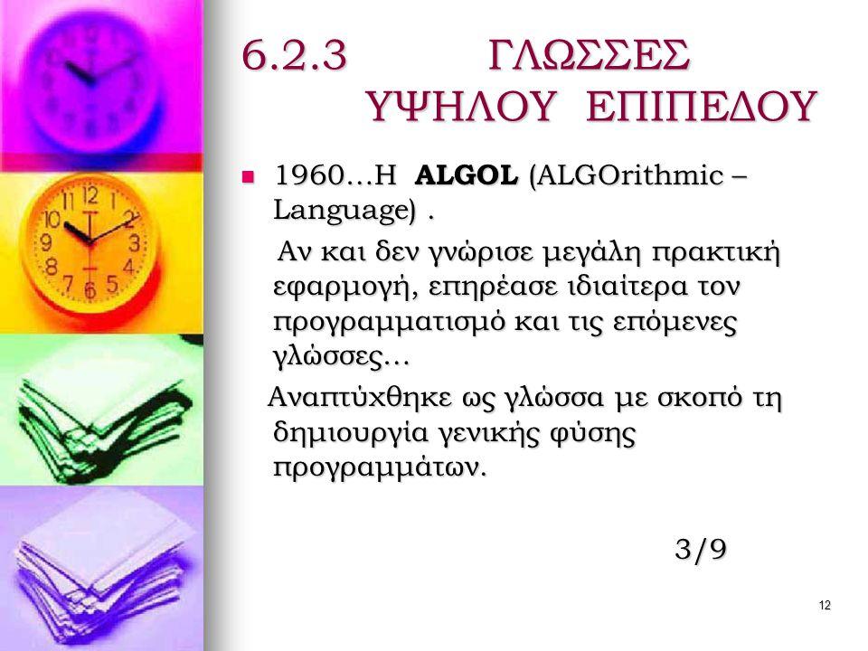 12 6.2.3 ΓΛΩΣΣΕΣ ΥΨΗΛΟΥ ΕΠΙΠΕΔΟΥ  1960…Η ALGOL (ALGOrithmic – Language).