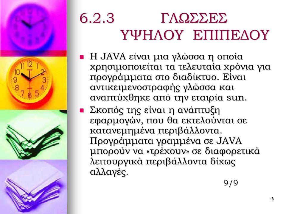 18 6.2.3 ΓΛΩΣΣΕΣ ΥΨΗΛΟΥ ΕΠΙΠΕΔΟΥ  H JAVA είναι μια γλώσσα η οποία χρησιμοποιείται τα τελευταία χρόνια για προγράμματα στο διαδίκτυο.
