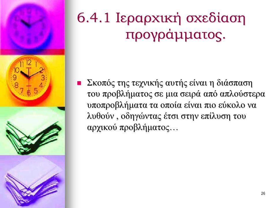 26 6.4.1 Ιεραρχική σχεδίαση προγράμματος.