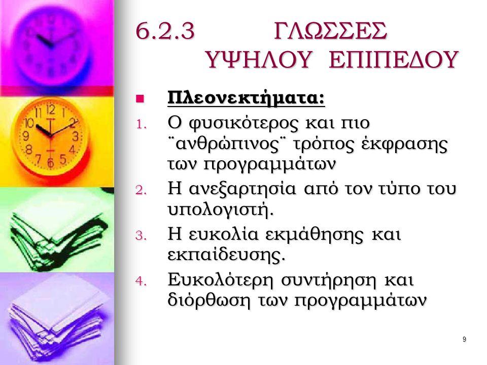 9 6.2.3 ΓΛΩΣΣΕΣ ΥΨΗΛΟΥ ΕΠΙΠΕΔΟΥ  Πλεονεκτήματα: 1.