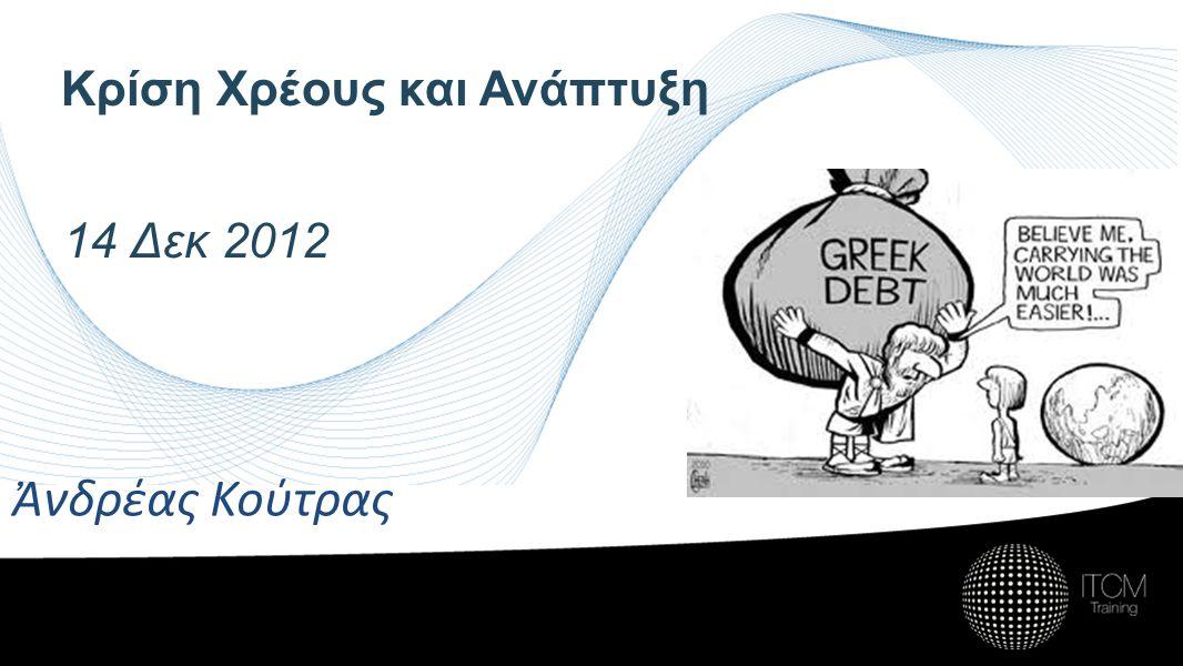 Κρίση Χρέους και Ανάπτυξη 14 Δεκ 2012 Ἀνδρέας Κούτρας