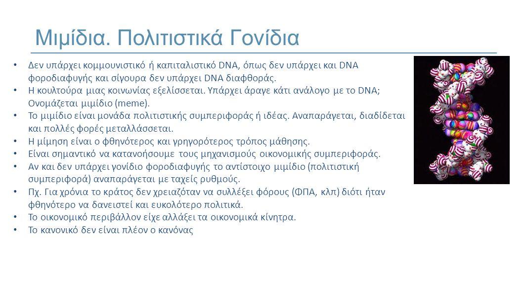 • Δεν υπάρχει κομμουνιστικό ή καπιταλιστικό DNA, όπως δεν υπάρχει και DNA φοροδιαφυγής και σίγουρα δεν υπάρχει DNA διαφθοράς.