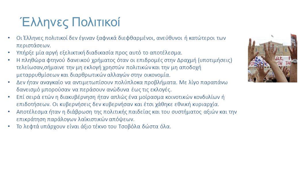 • Οι Έλληνες πολιτικοί δεν έγιναν ξαφνικά διεφθαρμένοι, ανεύθυνοι ή κατώτεροι των περιστάσεων.