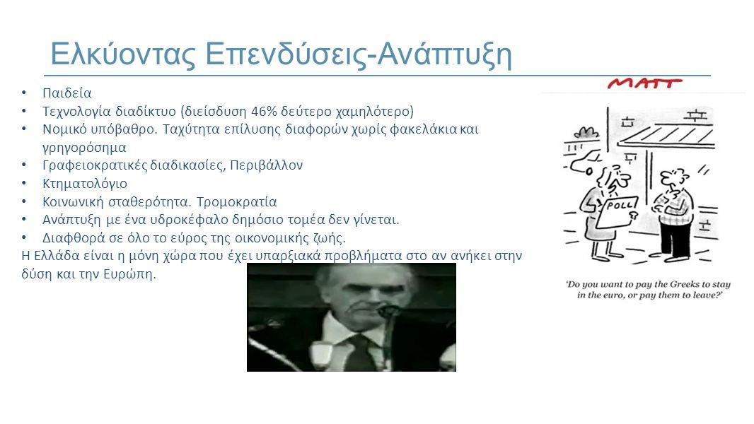 • Παιδεία • Τεχνολογία διαδίκτυο (διείσδυση 46% δεύτερο χαμηλότερο) • Νομικό υπόβαθρο.