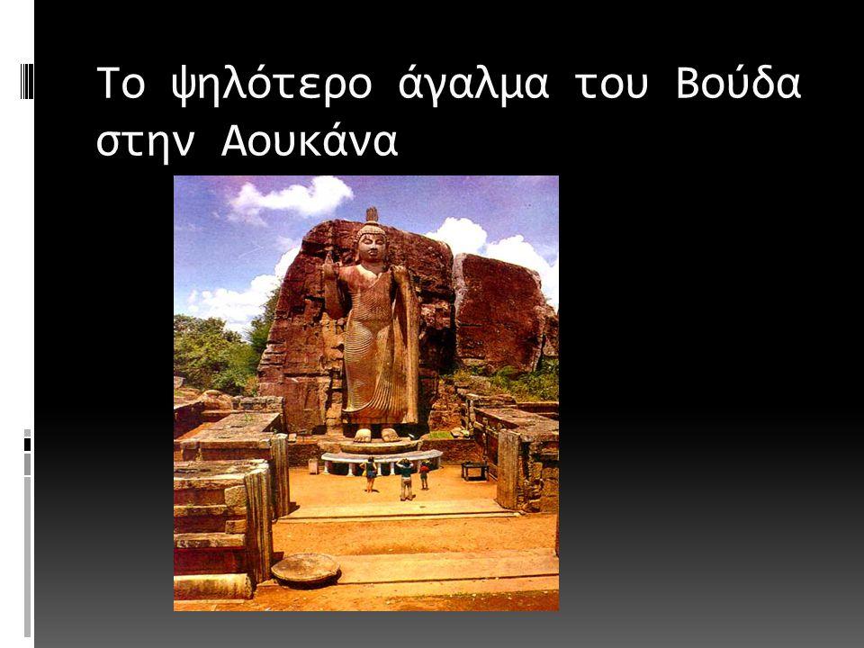 Ανουρανταπούρα  ο αρχαιολογικός χώρο της Ανουραντάπουρνα που προστατεύεται από την UNESCO.
