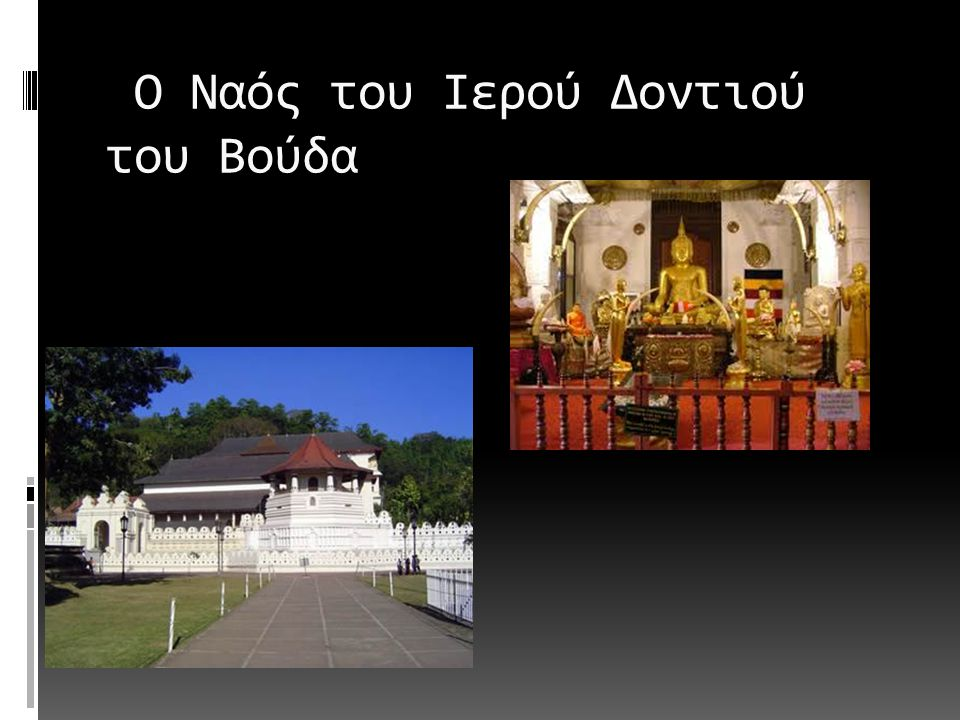 O Ναός του Ιερού Δοντιού του Βούδα