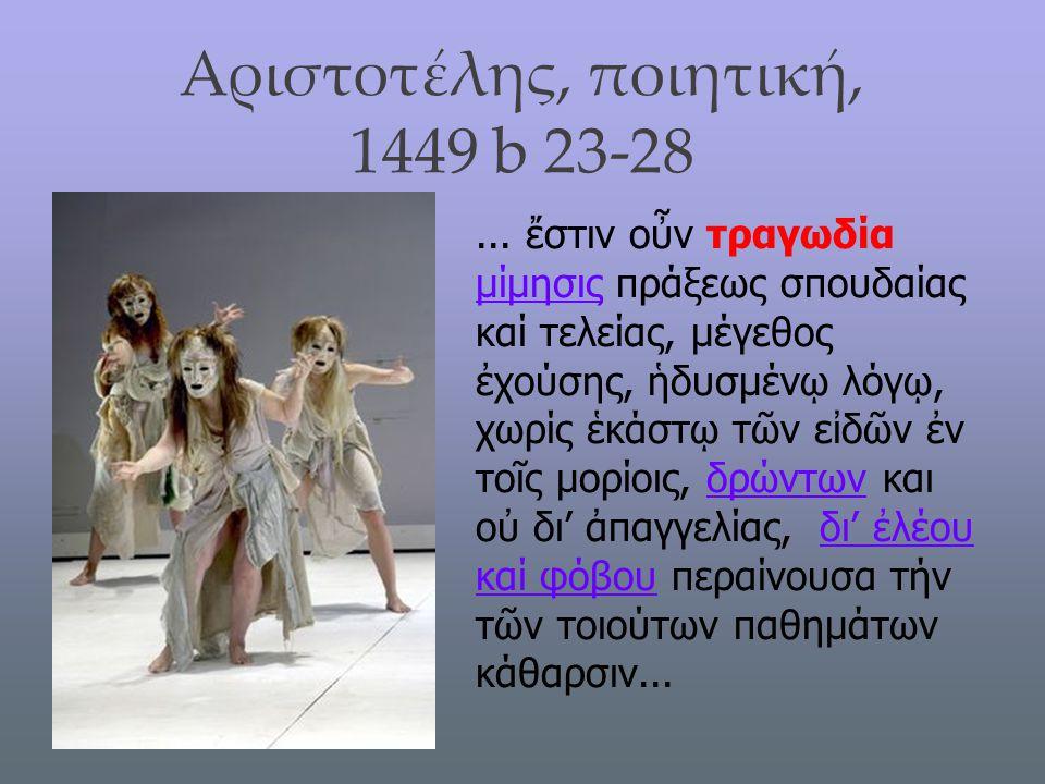 Αριστοτέλης, ποιητική, 1449 b 23-28... ἔστιν οὖν τραγωδία μίμησις πράξεως σπουδαίας καί τελείας, μέγεθος ἐχούσης, ἡδυσμένῳ λόγῳ, χωρίς ἑκάστῳ τῶν εἰδῶ