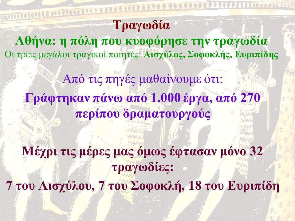 Τραγωδία Αθήνα: η πόλη που κυοφόρησε την τραγωδία Οι τρεις μεγάλοι τραγικοί ποιητές: Αισχύλος, Σοφοκλής, Ευριπίδης Από τις πηγές μαθαίνουμε ότι: Γράφτ