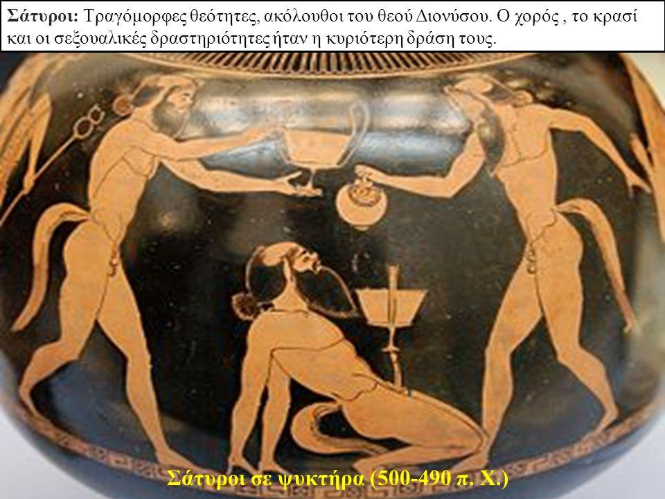 Σάτυροι σε ψυκτήρα (500-490 π. Χ.) Σάτυροι: Τραγόμορφες θεότητες, ακόλουθοι του θεού Διονύσου. Ο χορός, το κρασί και οι σεξουαλικές δραστηριότητες ήτα