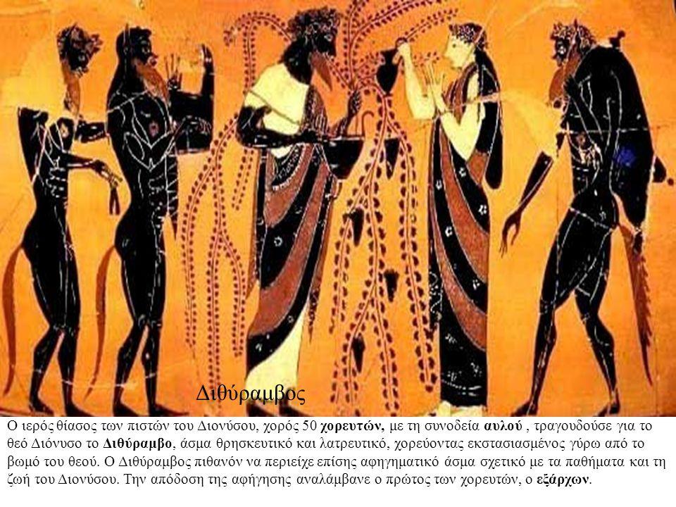 Ο ιερός θίασος των πιστών του Διονύσου, χορός 50 χορευτών, με τη συνοδεία αυλού, τραγουδούσε για το θεό Διόνυσο το Διθύραμβο, άσμα θρησκευτικό και λατ