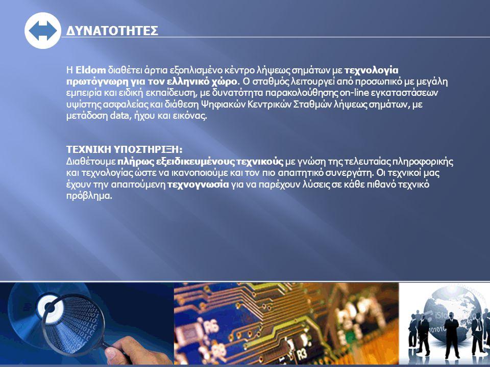 ΔΥΝΑΤΟΤΗΤΕΣ H Eldom διαθέτει άρτια εξοπλισμένο κέντρο λήψεως σημάτων με τεχνολογία πρωτόγνωρη για τον ελληνικό χώρο. Ο σταθμός λειτουργεί από προσωπικ