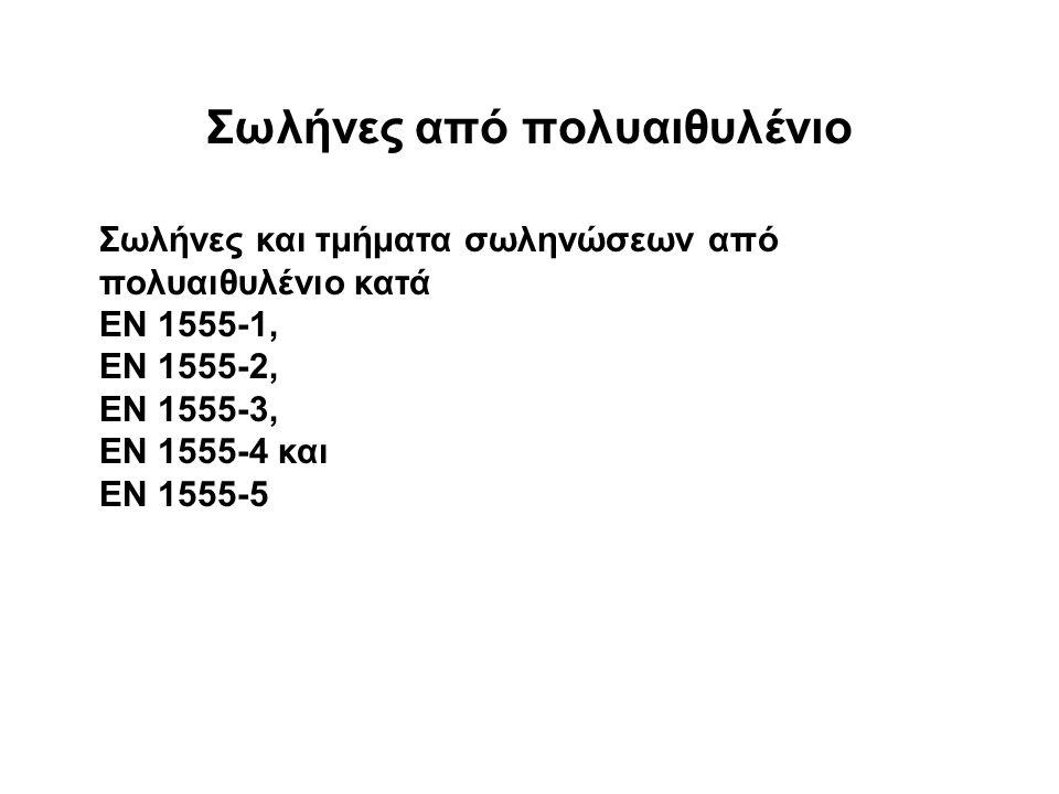 Σωλήνες από πολυαιθυλένιο Σωλήνες και τμήματα σωληνώσεων από πολυαιθυλένιο κατά EN 1555-1, EN 1555-2, EN 1555-3, EN 1555-4 και EN 1555-5
