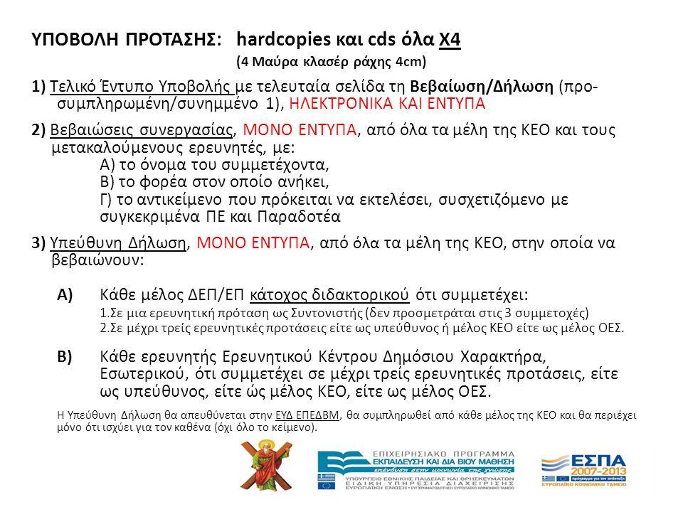 ΥΠΟΒΟΛΗ ΠΡΟΤΑΣΗΣ:hardcopies και cds όλα Χ4 (4 Μαύρα κλασέρ ράχης 4cm) 1) Τελικό Έντυπο Υποβολής με τελευταία σελίδα τη Βεβαίωση/Δήλωση (προ- συμπληρωμ