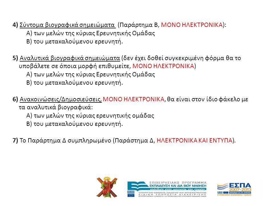 4) Σύντομα βιογραφικά σημειώματα (Παράρτημα Β, ΜΟΝΟ ΗΛΕΚΤΡΟΝΙΚΑ): Α) των μελών της κύριας Ερευνητικής Ομάδας Β) του μετακαλούμενου ερευνητή. 5) Αναλυτ