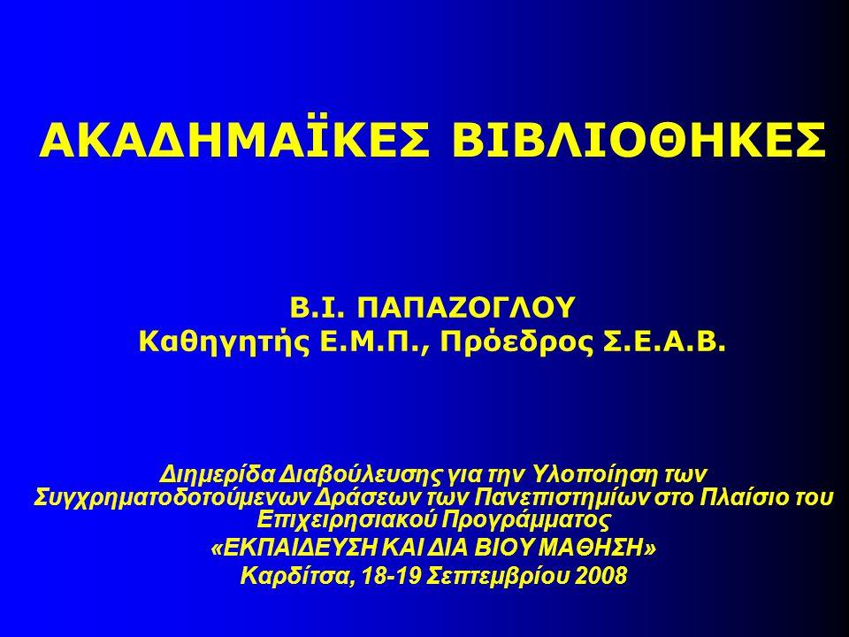 ΑΚΑΔΗΜΑΪΚΕΣ ΒΙΒΛΙΟΘΗΚΕΣ Β.Ι. ΠΑΠΑΖΟΓΛΟΥ Καθηγητής Ε.Μ.Π., Πρόεδρος Σ.Ε.Α.Β.