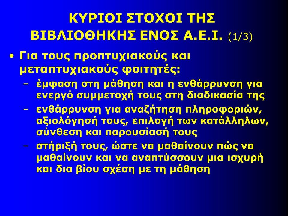 ΚΥΡΙΟΙ ΣΤΟΧΟΙ ΤΗΣ ΒΙΒΛΙΟΘΗΚΗΣ ΕΝΟΣ Α.Ε.Ι.