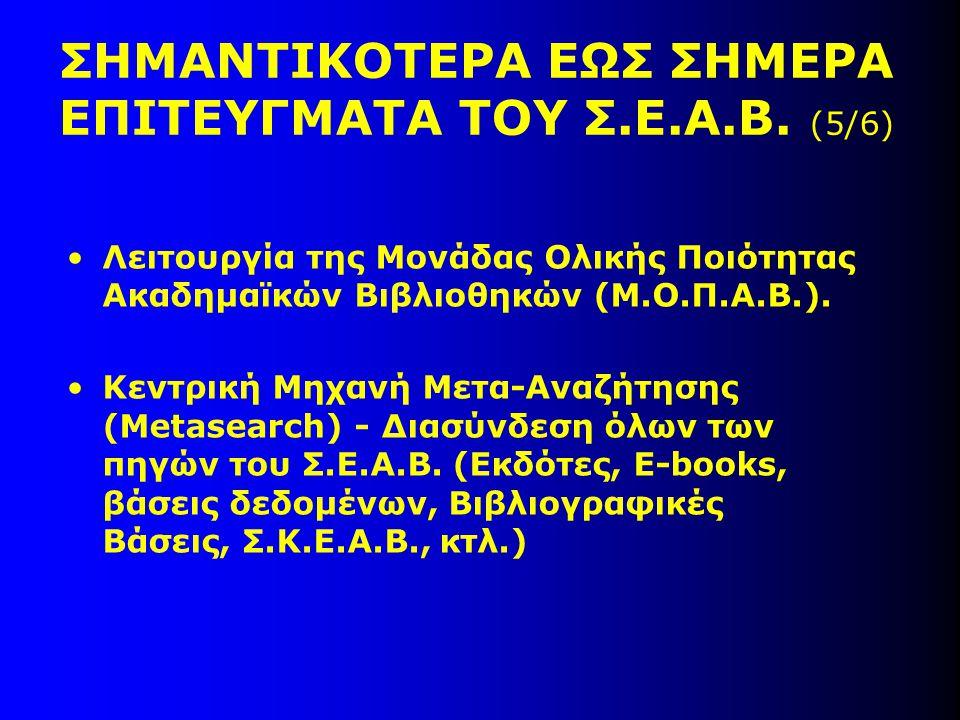ΠΡΟΤΑΣΕΙΣ (2/3) •Η ΟΡΙΖΟΝΤΙΑ δράση προτείνεται να περιλαμβάνει τα ακόλουθα: (1)προμήθεια ηλεκτρονικών περιοδικών και βιβλίων (εφόσον δεν εντάχθηκαν στο πρόγραμμα Δημοσίων Επενδύσεων) (2)προμήθεια αρχείων (backfiles) ηλεκτρονικών περιοδικών (3)αναβάθμιση των υπηρεσιών του Σ.Κ.Ε.Α.Β.