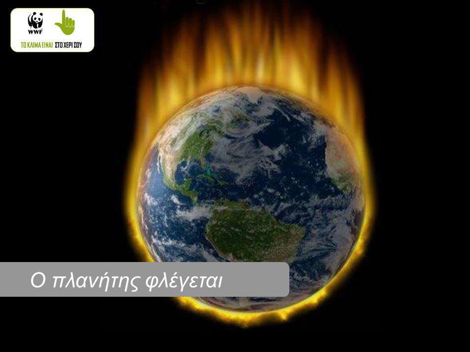 Ο πλανήτης φλέγεται