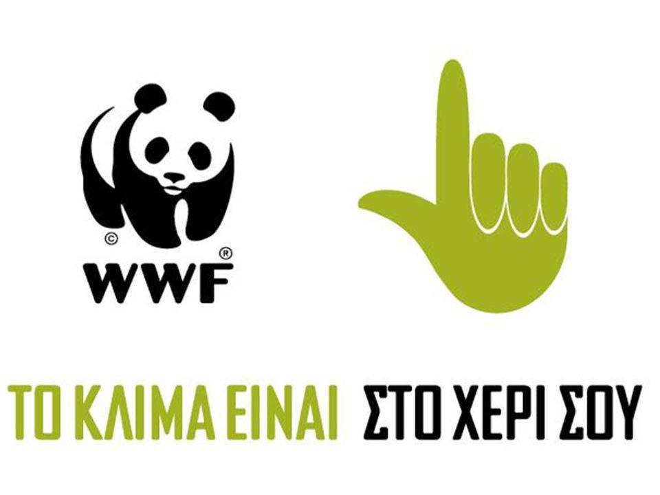 Η νέα εκστρατεία του WWF Ελλάς
