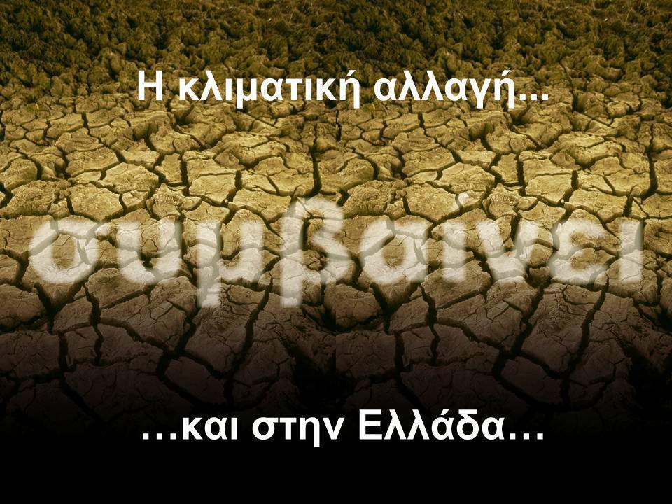 …και στην Ελλάδα… Η κλιματική αλλαγή...