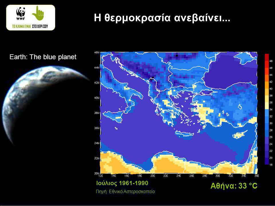 σε σχέση με την περίοδο 1961-1990 Η θερμοκρασία ανεβαίνει...