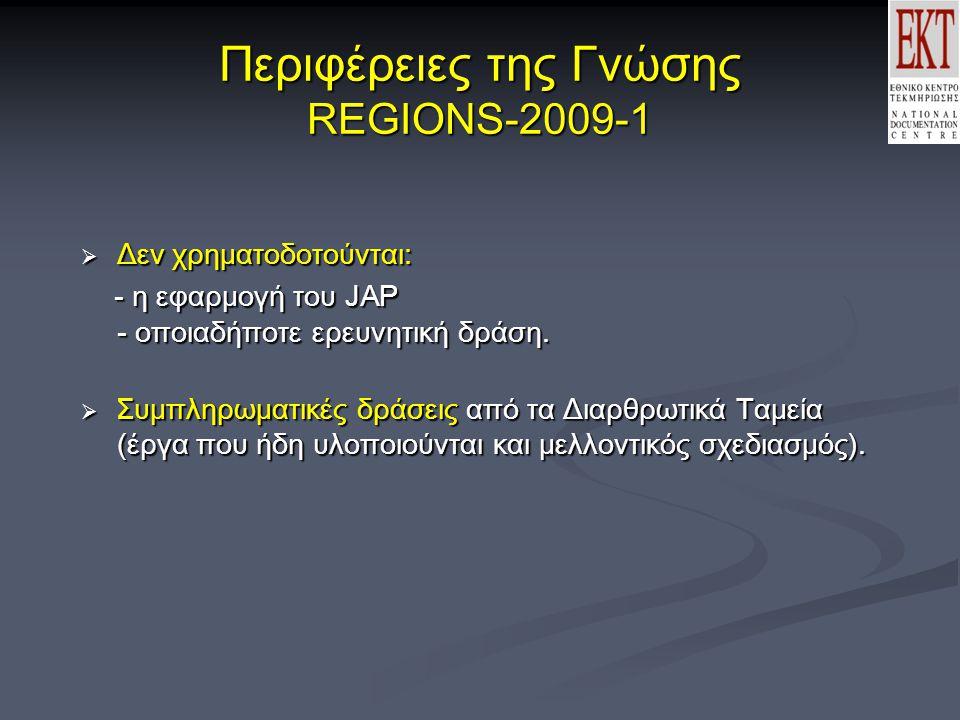 Περιφέρειες της Γνώσης REGIONS-2009-1  Δεν χρηματοδοτούνται: - η εφαρμογή του JAP - οποιαδήποτε ερευνητική δράση. - η εφαρμογή του JAP - οποιαδήποτε