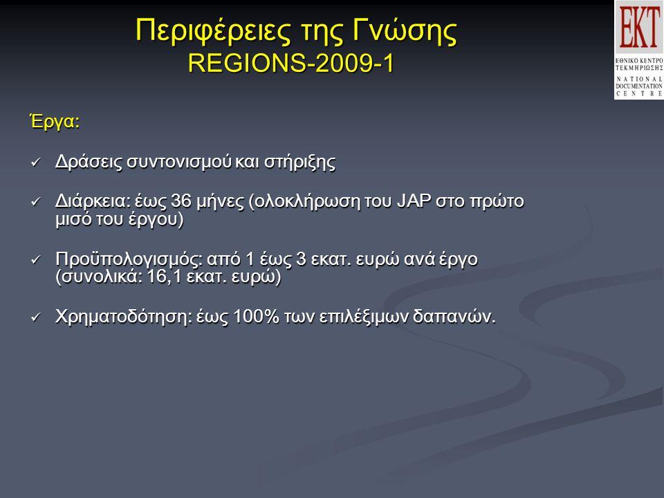 Περιφέρειες της Γνώσης REGIONS-2009-1 Περιφέρειες της Γνώσης REGIONS-2009-1Έργα:  Δράσεις συντονισμού και στήριξης  Διάρκεια: έως 36 μήνες (ολοκλήρωση του JAP στο πρώτο μισό του έργου)  Προϋπολογισμός: από 1 έως 3 εκατ.