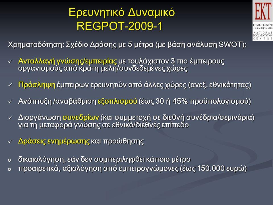 Ερευνητικό Δυναμικό REGPOT-2009-1 Ερευνητικό Δυναμικό REGPOT-2009-1 Χρηματοδότηση: Σχέδιο Δράσης με 5 μέτρα (με βάση ανάλυση SWOT):  Ανταλλαγή γνώσης